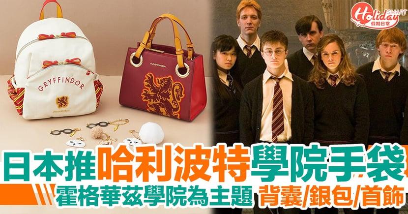 哈利迷必入!日本推出哈利波特學院系列手袋 背囊/銀包/首飾