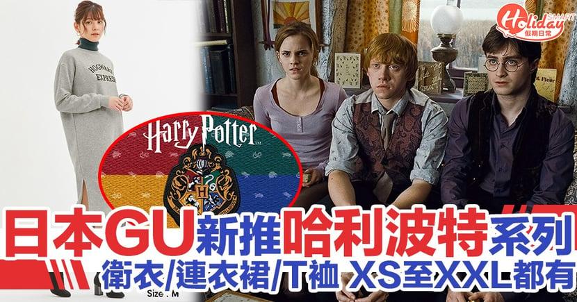 日本GU X 哈利波特系列新裝 慶祝《哈利波特》推出20週年