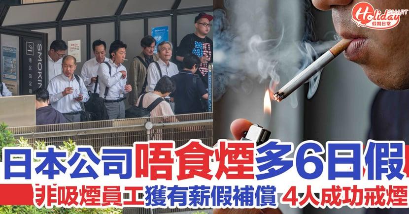日本企業推新例 唔食煙員工有多6日有薪假 有4人成功戒煙