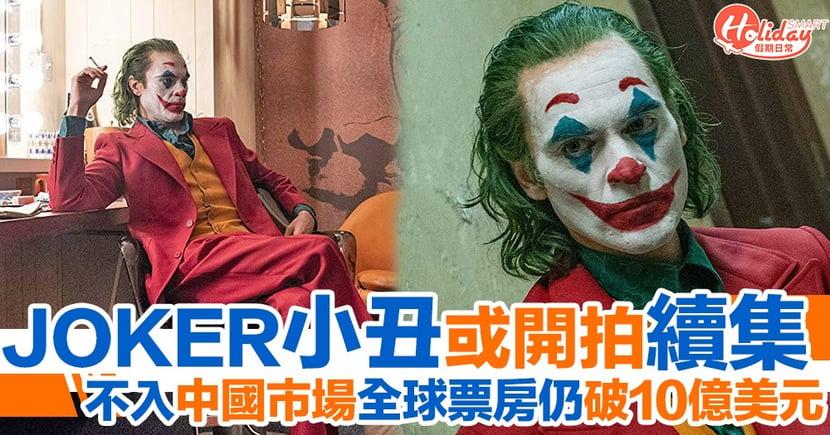 《JOKER小丑》計劃開拍續集?電影不打入中國市場全球票房仍破10億美元