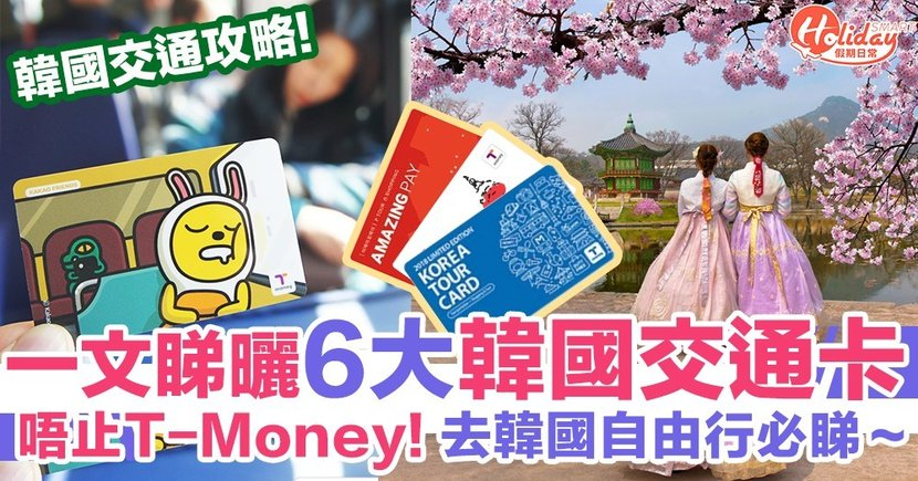 韓國交通攻略~一文睇曬6大韓國交通卡!除咗T-Money以外仲有好多選擇!