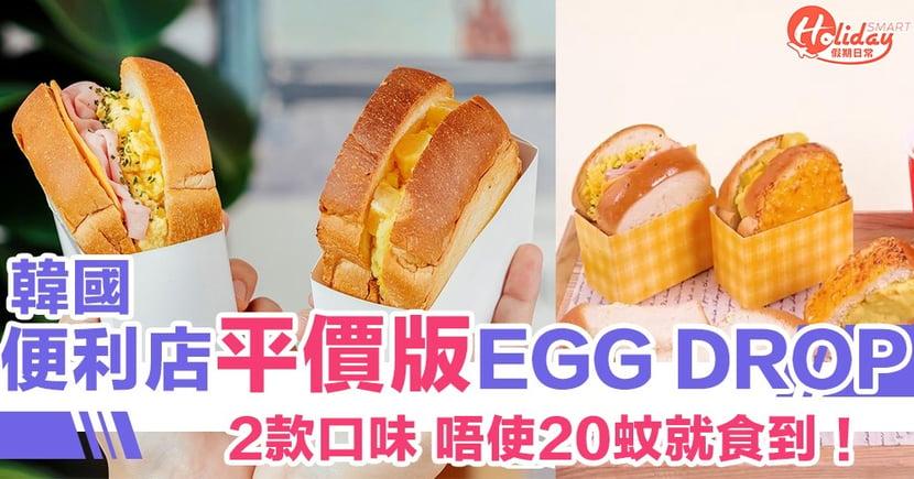必試~韓國便利店推2款「平價版EGG DROP」 番薯芝士/滑蛋火腿唔使$20就食到!
