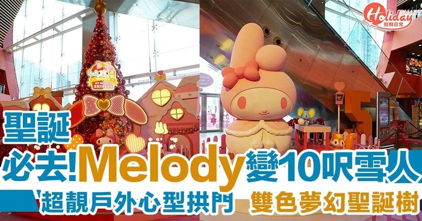 【聖誕活動2019】10呎高MY MELODY雪人登陸九龍灣,仲有25呎高紅粉雙色閃爍夢幻聖誕樹添!