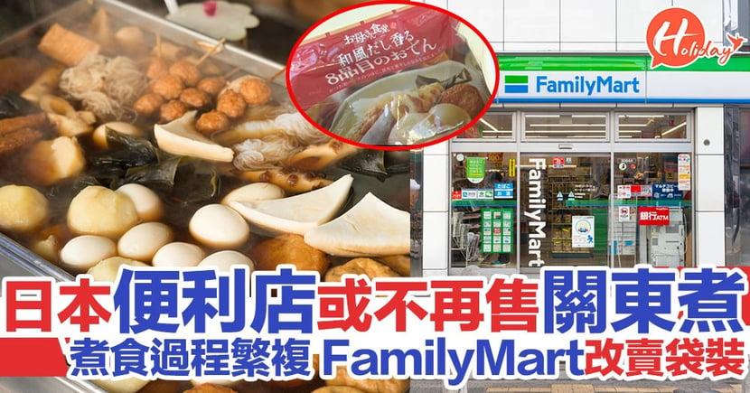 日本便利店關東煮將消失 FamilyMart改用袋裝發售 明年將淘汰