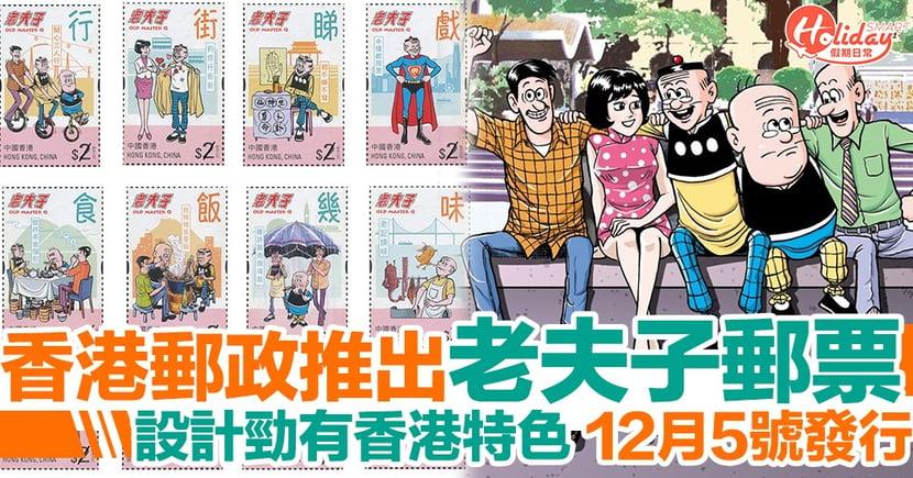 勁有香港特色!香港郵政推出《老夫子》特別郵票 12月5號發行 即日起可預訂