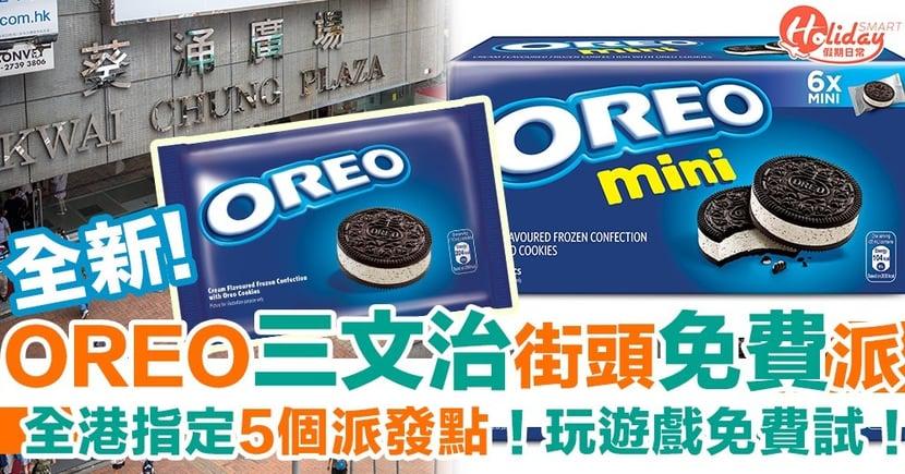 全新Oreo三文治限時5日 街頭免費派!軟曲奇+厚忌廉冰凍甜點 必試!