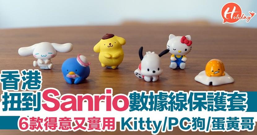 【最新扭蛋】6款Sanrio卡通扭蛋 超靚實用數據線保護套!