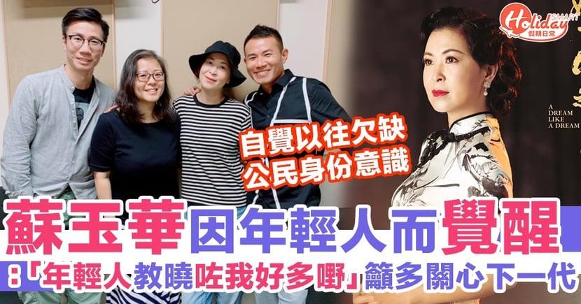 蘇玉華因年輕人而覺醒:「年輕人教曉咗我好多嘢」離巢2年重提TVB拍劇日子