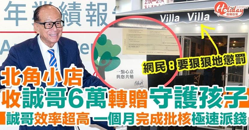 良心小店~北角食店收到誠哥6萬應急錢 借花敬佛全數捐守護孩子機構