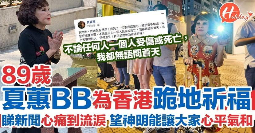 【我哭了】夏蕙BB為香港跪地祈福  為香港現況傷心:睇新聞都眼淚直流