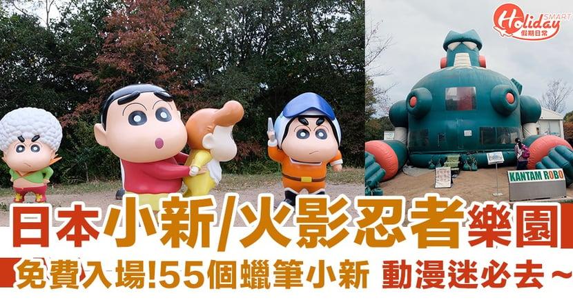 【關西行程推介】大阪周邊好去處:火影忍者主題公園+蠟筆小新冒險樂園