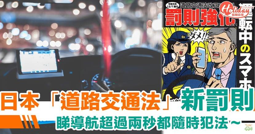 揸車睇導航都唔得?交通意外愈嚟愈嚴重 日本推新「道路交通法」罰則