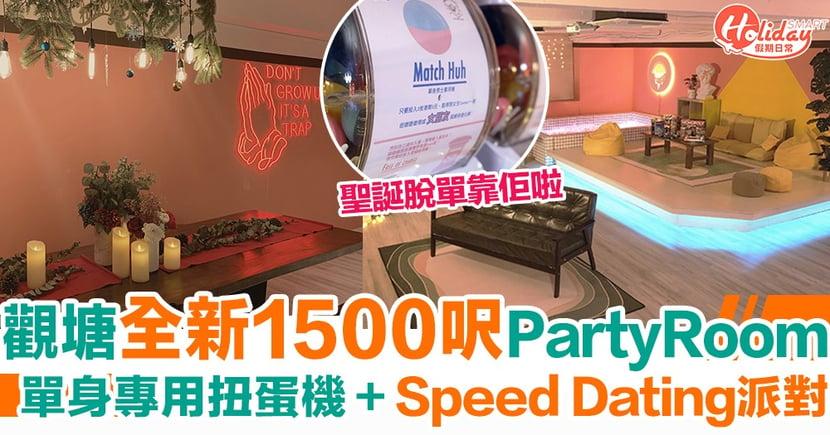 【觀塘Party Room】觀塘全新1500呎Party Room!單身專用扭蛋機 +Speed Dating派對