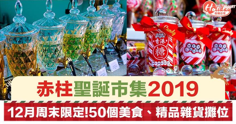 【聖誕好去處2019】赤柱聖誕市集!12月周末限定  50個美食、精品雜貨攤位
