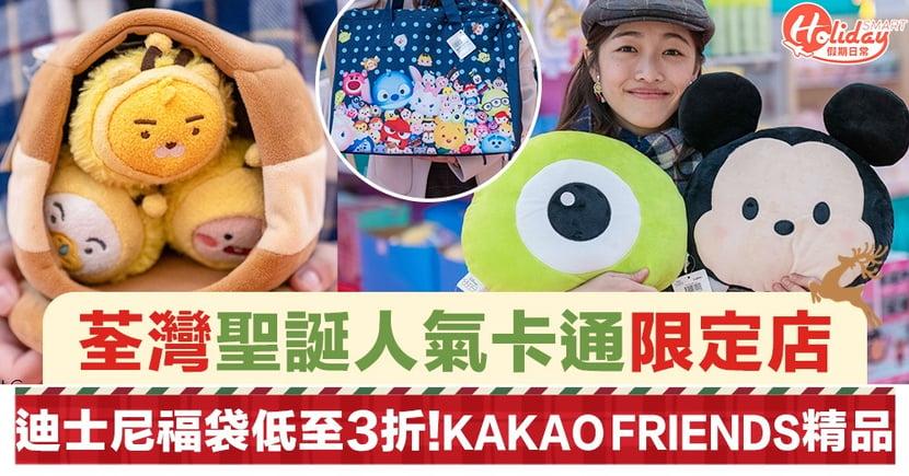 【聖誕好去處2019】荃灣TSUM TSUM限定店!迪士尼聖誕福袋低至3折  同場加映KAKAO FRIENDS精品