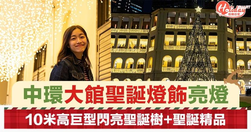 【聖誕好去處2019】大館聖誕燈飾亮燈!10米高的巨型閃亮聖誕樹   聖誕木頭車出售精品