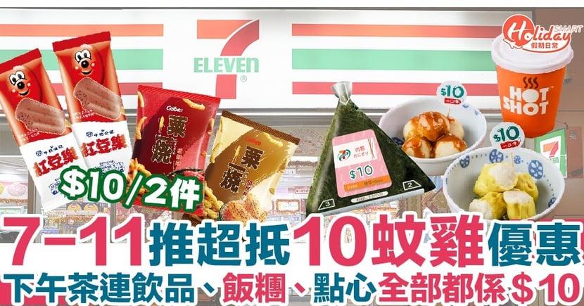 711推出$10 優惠!只需10蚊雞就可以食下午茶,買多款零食、點心、飯糰!粟一燒仲賣$10/2包添!