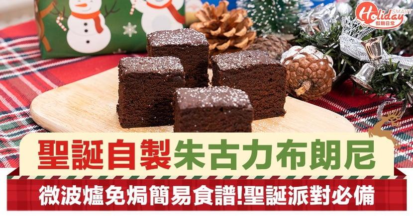 【聖誕食譜】微波爐自製朱古力brownie!聖誕派對必備 零難度免焗甜品食譜