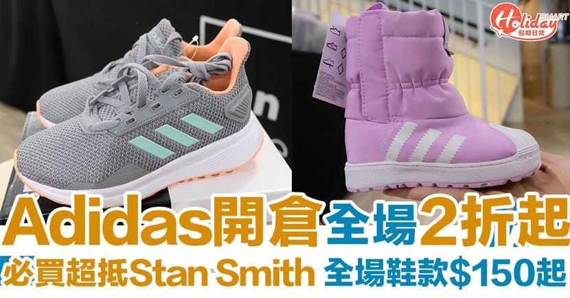 【Adidas開倉】一連6日全場鞋款2折起 男女童裝都有 Stan Smith都只係$300~