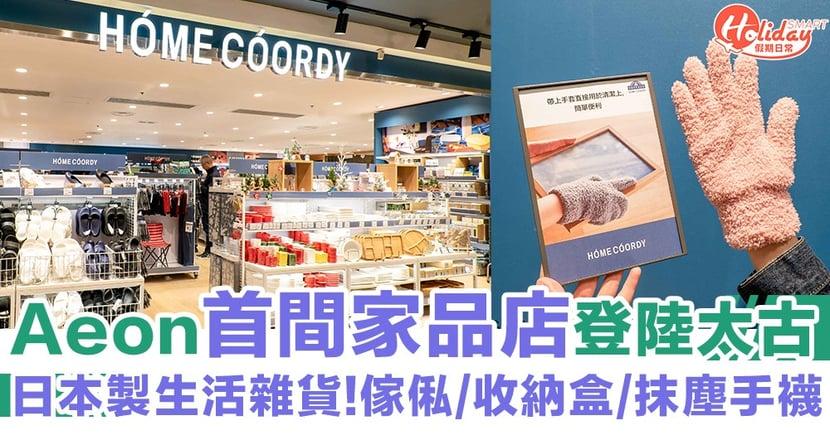 【太古好去處】日本AEON 海外首間家品店登陸香港!4000呎太古店   日系傢具/收納盒/抹塵手襪
