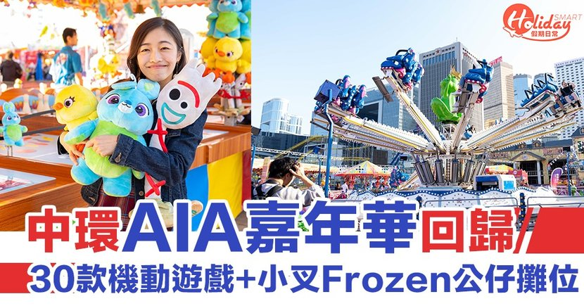 【AIA嘉年華2019/2020】中環AIA嘉年華回歸!30款機動遊戲+最新小叉Frozen公仔攤位