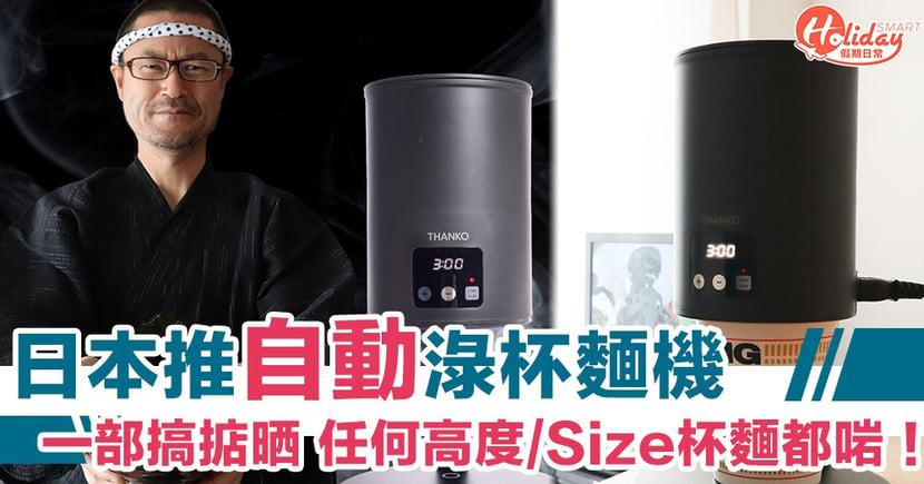 煲水計時一機搞掂!日本推自動淥杯麵機 任何高度/Size杯麵都啱用~