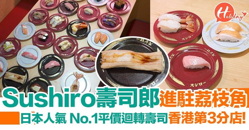 【Sushiro壽司郎】日本人氣 No.1迴轉壽司Sushiro再開分店!第三分店進駐荔枝角!