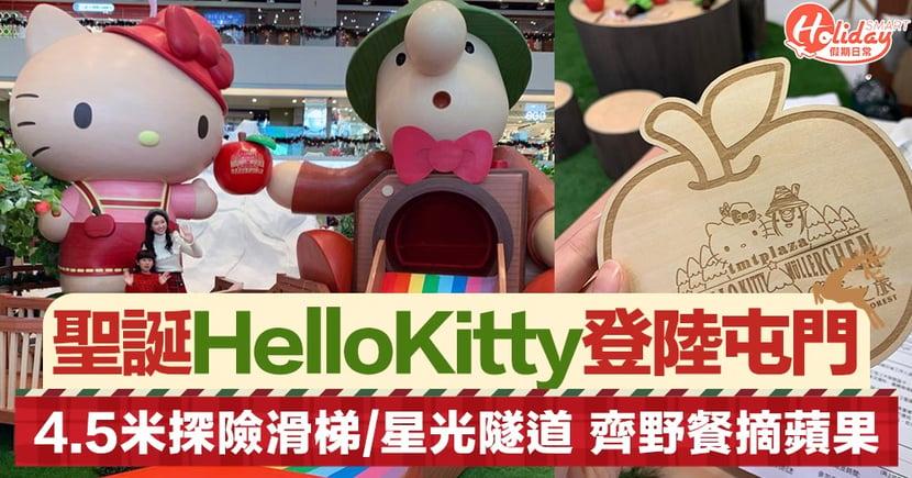 【聖誕好去處2019】4米高Hello Kitty登陸屯門  4大打卡區+期間限定聖誕禮物