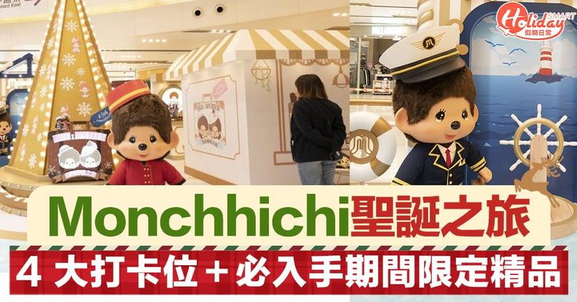 【聖誕好去處2019】 Monchhichi 45周年聖誕郵輪之旅:4 大打卡位+期間限定精品~