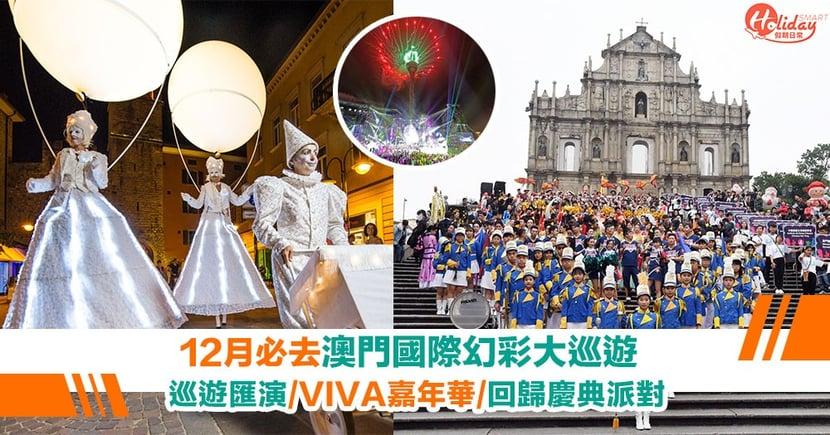 12月必去澳門國際幻彩大巡遊!大巡遊/VIVA嘉年華/狂野派對盡情玩