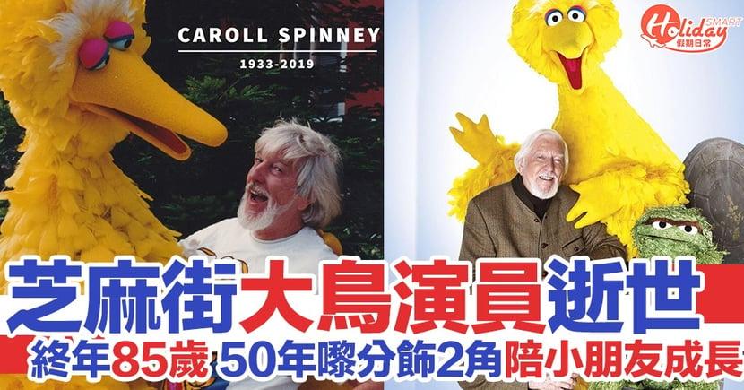 美國兒童節目《芝麻街》扮演大鳥演員逝世 節目開播至今50年