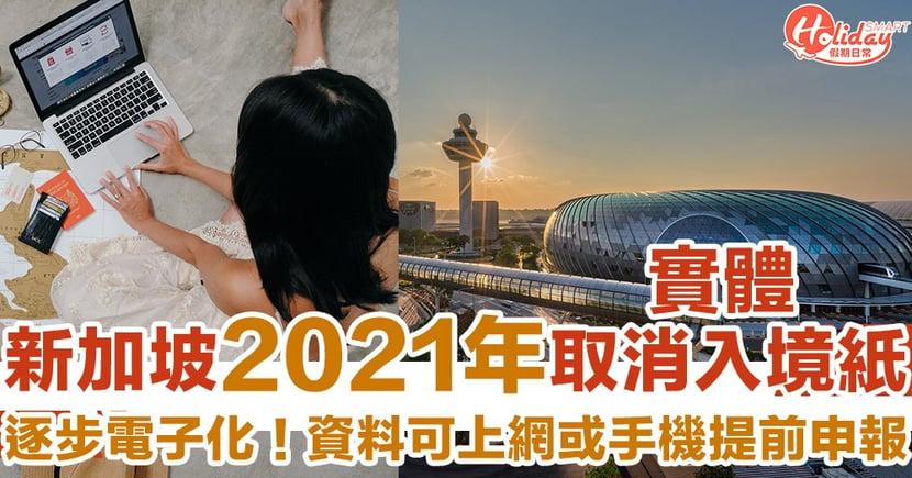 逐步電子化!新加坡2021年將全面取消實體入境紙 資料可於網上或手機App提前申報
