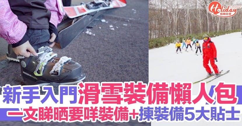 新手滑雪懶人包!租借滑雪裝備5大貼士  一文睇晒要咩裝備/揀裝備嘅秘訣