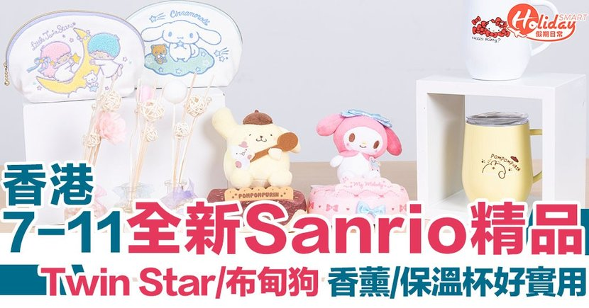 【便利店精品】香港推全新Sanrio精品 Hello Kitty/Little Twin Star/布甸狗 香薰/保溫杯好實用!