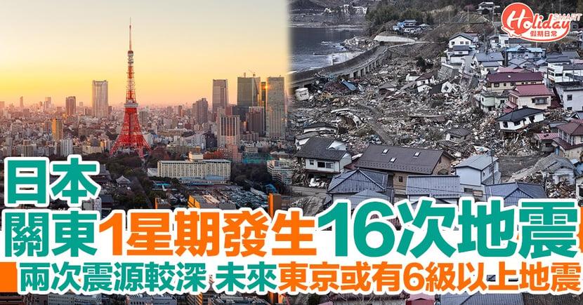地震 東京