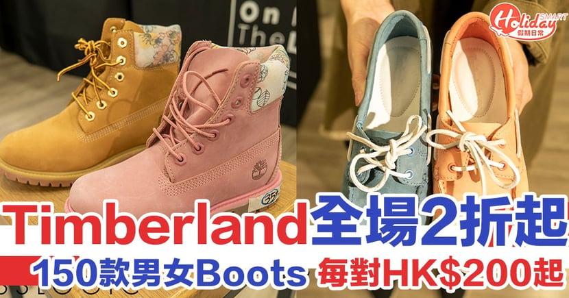 【Timberland開倉】全場 2 折起!150款男女Boots 每對HK$200起 一連5日掃新鞋~