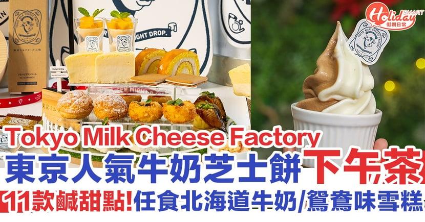【尖沙咀下午茶】Hotel Icon聯乘Tokyo Milk Cheese Factory下午茶!兩小時食11款鹹甜點/任食北海道牛奶+鴛鴦味雪糕