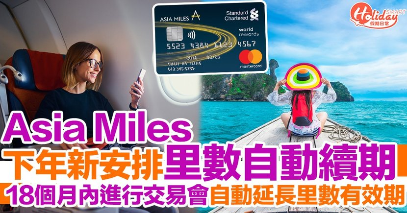 Asia Miles里數有效期新安排 18個月內賺取或兌換里數就會自動延長里數有效期