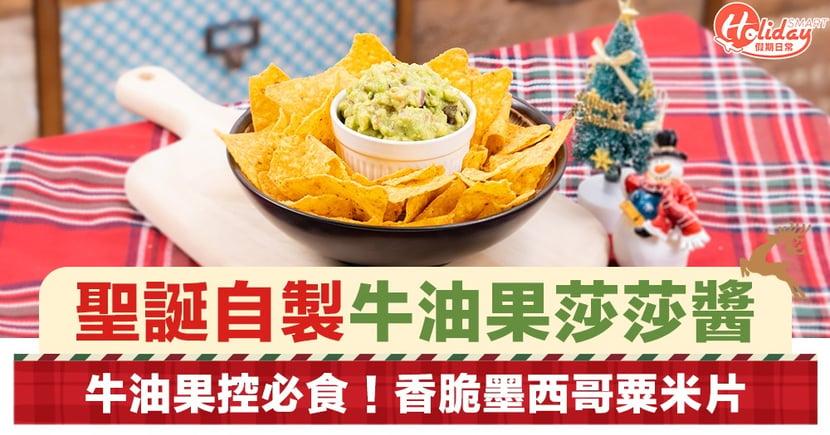【聖誕食譜】牛油果控必食!牛油果莎莎醬伴墨西哥粟米脆片