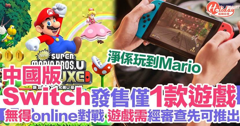 中國版Switch發售僅可玩一款遊戲 定價2,099元人民幣 無法online對戰