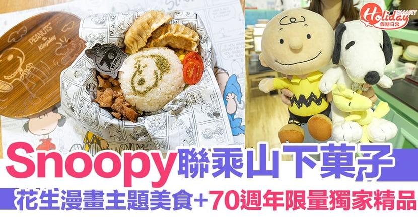 【山下菓子】Snoopy聯乘山下菓子推出花生漫畫主題美食+70週年限量獨家精品!
