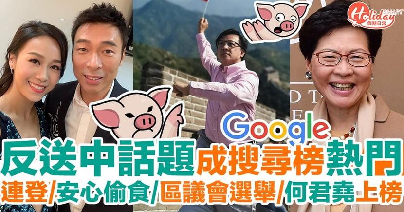 反送中話題成熱門!Google香港2019年熱爆搜尋榜 連登、安心偷食、區議會選舉上榜!