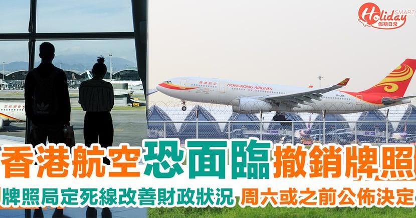 繼取消航線及機上娛樂之後......香港航空財政又出問題 牌照局定死線改善狀況:可撤銷或暫時撤銷牌照!