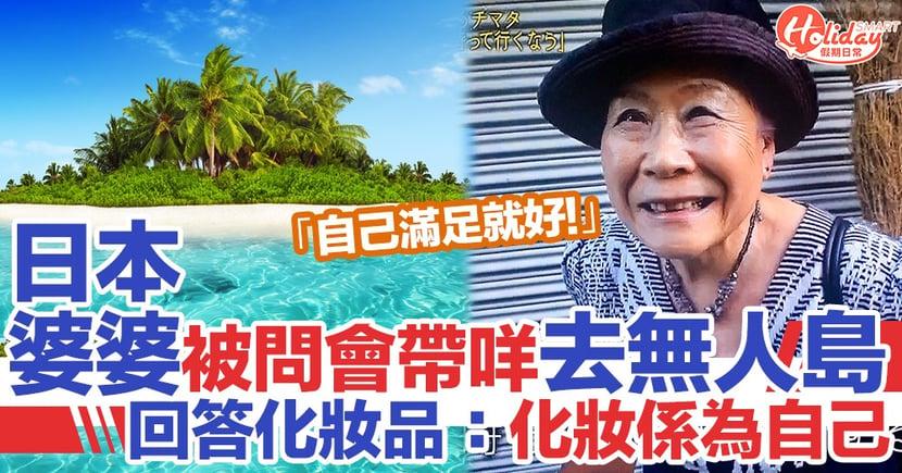 日本79歲婆婆被問去無人島會帶咩 回答化妝品:化妝係為咗自己