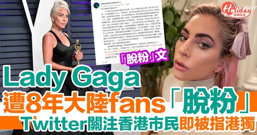 Lady Gaga Twitter關注香港市民 8年fans宣布「脫粉」 曾與達賴喇嘛3次會面