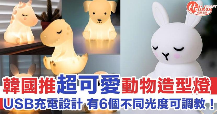 男女都啱用!韓國推超可愛動物造型燈 USB充電設計仲有6個不同光度可調教~