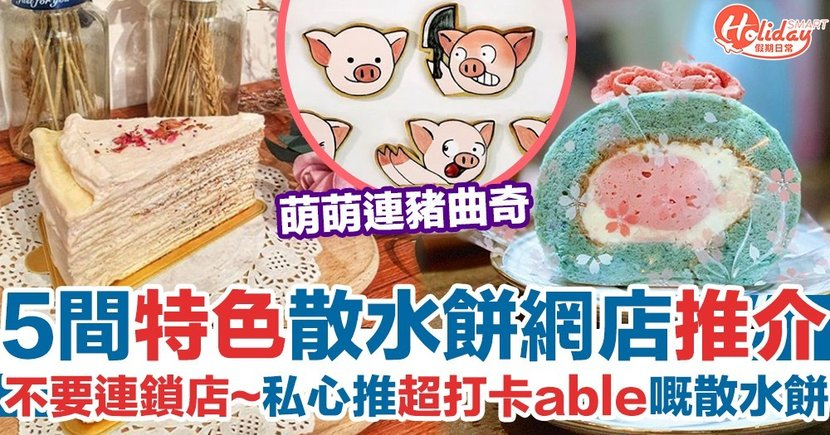 Last Day必備散水餅!5大特色黃店/網店 人氣捲蛋/曲奇/Cup Cake!