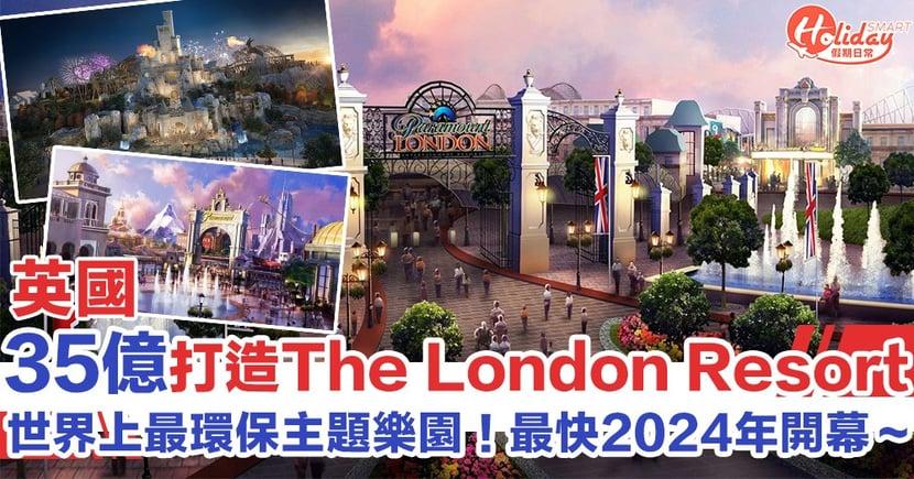 最快2024年開幕!投資35億英鎊打造 英國最環保主題樂園 - The London Resort