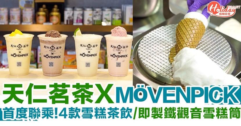 天仁茗茶首度聯乘MÖVENPICK!4款雪糕茶飲/即製鐵觀音雪糕筒