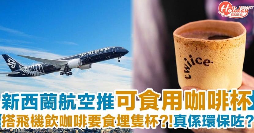 少咗垃圾咁衛生問題呢?!新西蘭航空宣佈於航班/候機室推「可食用咖啡杯」 飲完自己食埋隻杯......